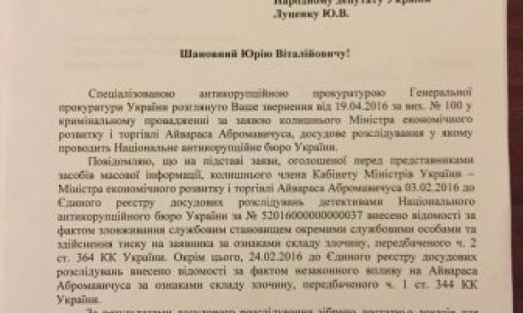 БПП повернула Кононенку посаду заступника Луценка - фото 1