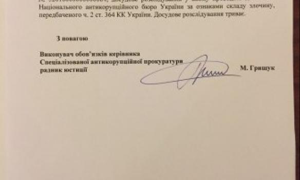 БПП повернула Кононенку посаду заступника Луценка - фото 2