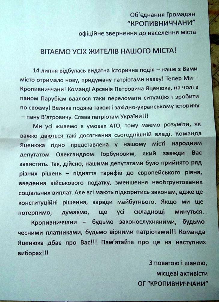 У Кропивницькому поширюють листівки з Яценюком-перейменувателем - фото 1