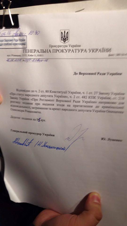 У Раді зареєстрували подання на арешт Онищенка (ДОКУМЕНТ) - фото 1