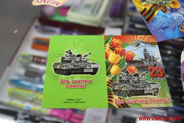 У Вінниці досі продають комуністичні листівки до 23 лютого - фото 3