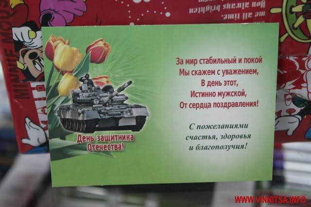 У Вінниці досі продають комуністичні листівки до 23 лютого - фото 2