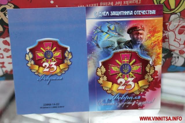 У Вінниці досі продають комуністичні листівки до 23 лютого - фото 1