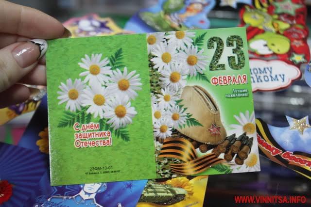 У Вінниці досі продають комуністичні листівки до 23 лютого - фото 4