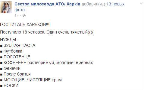 Харківський військовий шпиталь за добу прийняв 18 бійців АТО, - волонтери - фото 1