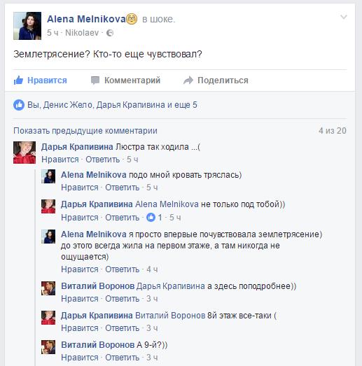 Поштовхи землетрусу у Румунії дійшли до Миколаєва: люди наполохані - фото 3