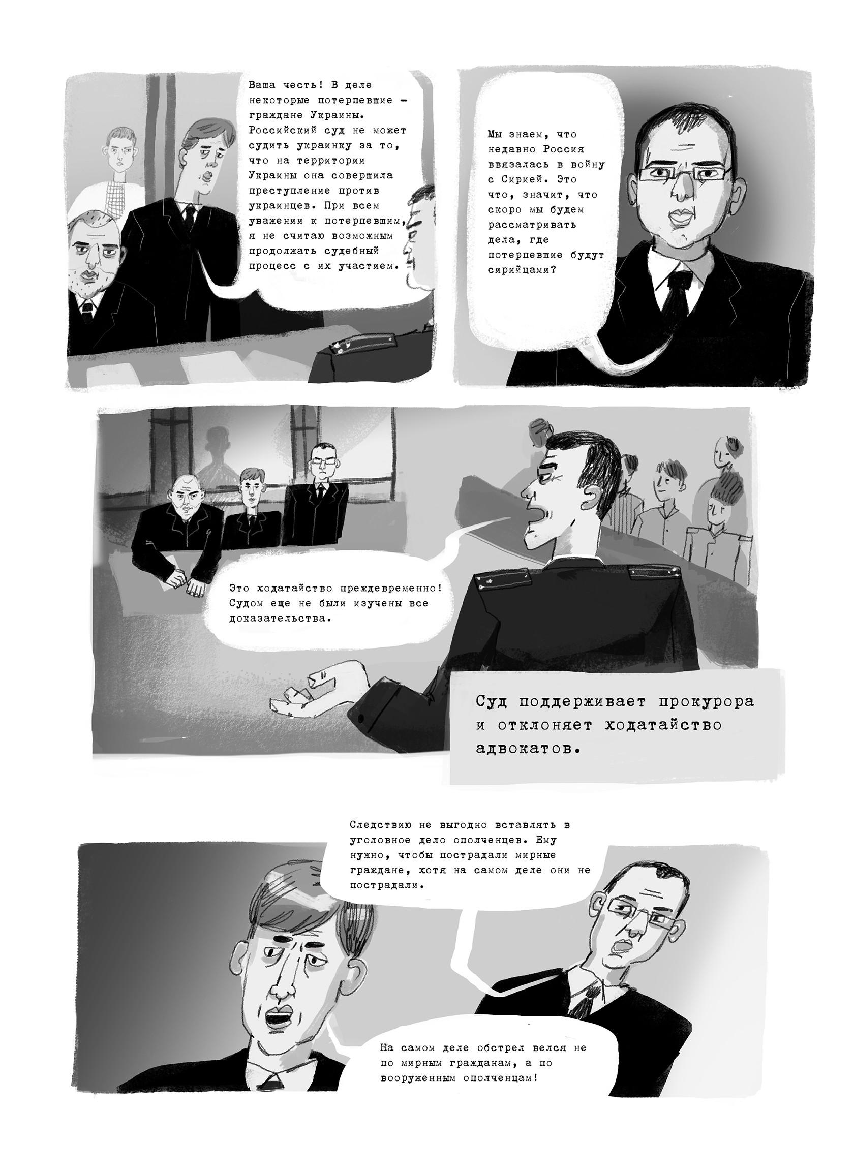 В Росії Савченко стала героїнею коміксу - фото 2