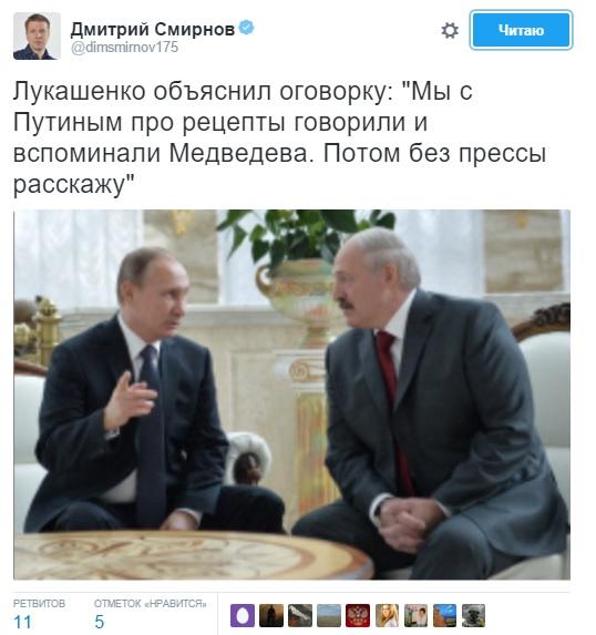Лукашенко забув, як звати Путіна  - фото 2