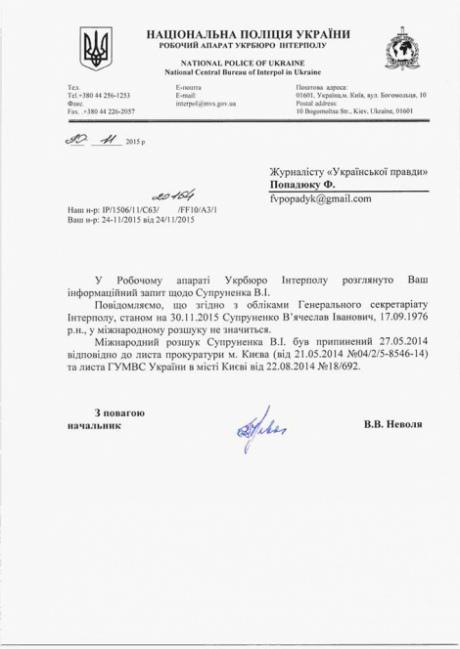 Колишнього зятя Черновецького зняли з розшуку Інтерполу (ДОКУМЕНТ) - фото 1