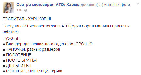 До харківського військового шпиталю літаком і автомобілями доставили 21 бійця з АТО - фото 1
