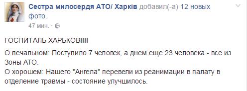 Харківський військовий шпиталь за добу прийняв взвод бійців АТО з передової, - волонтери - фото 1