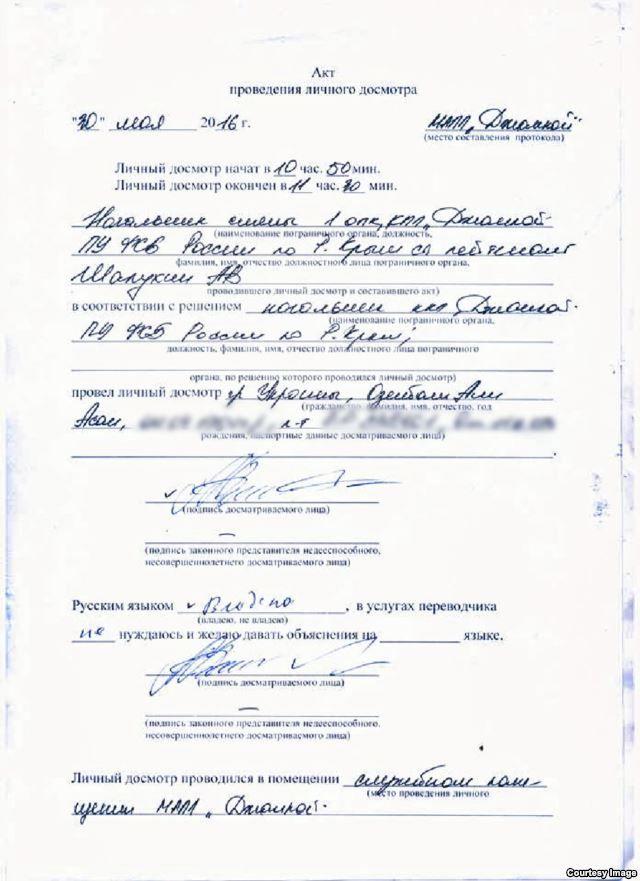 На виїзді з Кримом затримали і допитали голову ревізійної комісії Курултаю (ДОКУМЕНТ) - фото 1