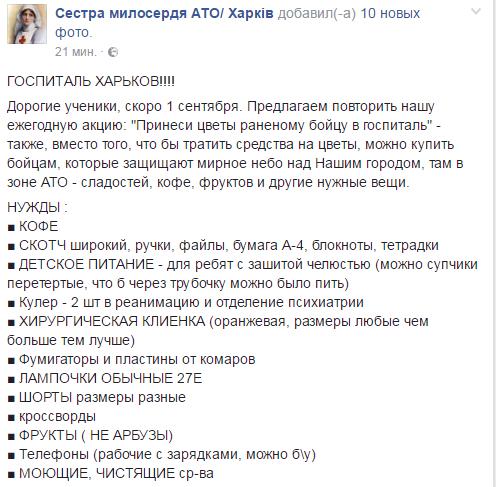 Харківські волонтери готують вітання бійцям АТО до 1 вересня - фото 1