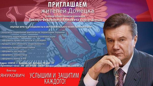Нове пришестя: На окупованому Донбасі відрилися приймальні Януковича - фото 1