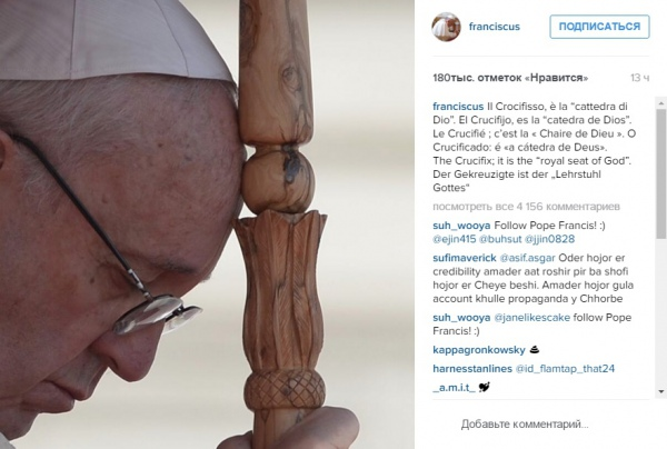 Папа Римський розмістив перші фото в Instagram - фото 3