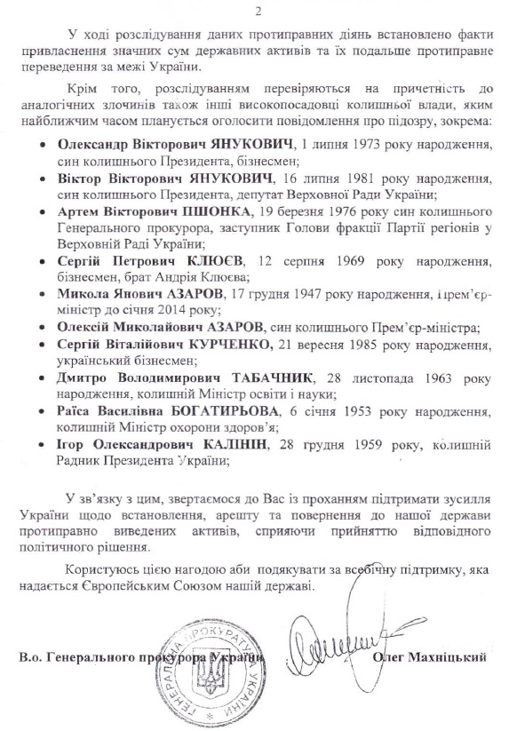 Депутат назвав винного в тому, що Львочкін і Фірташ не потрапили під санкції ЄС - фото 2