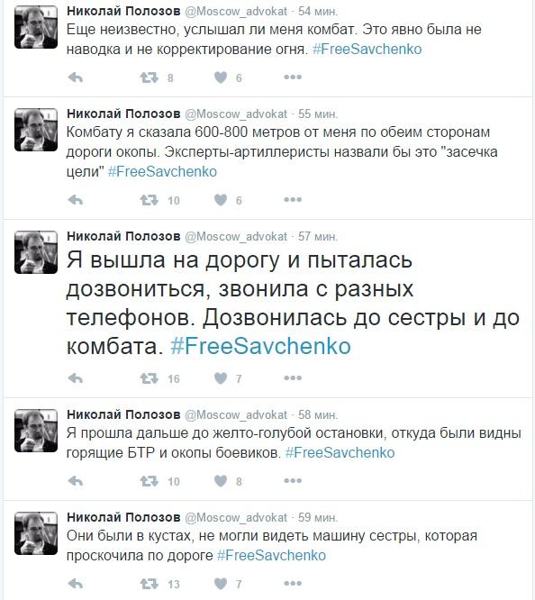 Савченко погодилась свідчити у суді російською (ТЕКСТОВА ТРАНСЛЯЦІЯ) - фото 2
