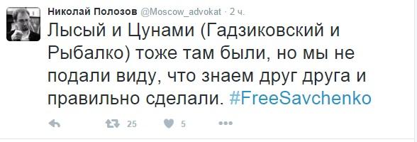 Савченко погодилась свідчити у суді російською (ТЕКСТОВА ТРАНСЛЯЦІЯ) - фото 10