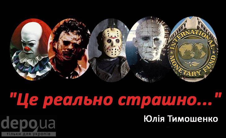 Найстрашніший кошмар Тимошенко та Ляшка (ФОТОЖАБИ) - фото 6