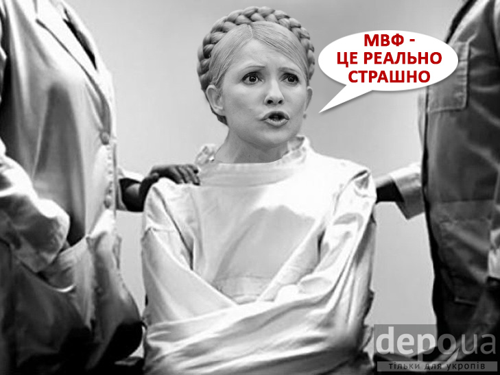Найстрашніший кошмар Тимошенко та Ляшка (ФОТОЖАБИ) - фото 2