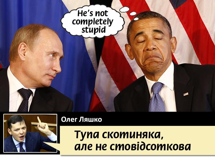 Не зовсім дурний: Як би переклали Обаму Ляшко, Лавров та Керрі (ФОТОЖАБИ) - фото 1