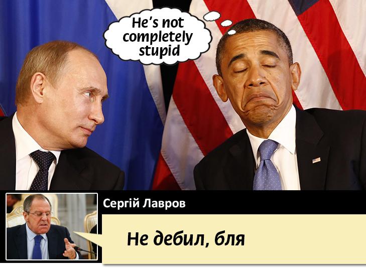 Не зовсім дурний: Як би переклали Обаму Ляшко, Лавров та Керрі (ФОТОЖАБИ) - фото 2