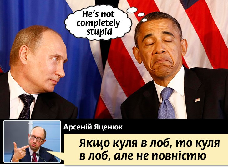 Не зовсім дурний: Як би переклали Обаму Ляшко, Лавров та Керрі (ФОТОЖАБИ) - фото 3