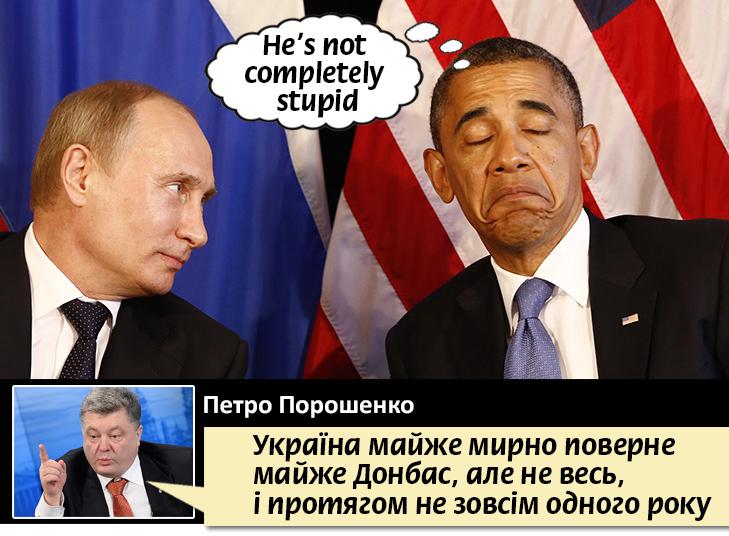 Не зовсім дурний: Як би переклали Обаму Ляшко, Лавров та Керрі (ФОТОЖАБИ) - фото 4