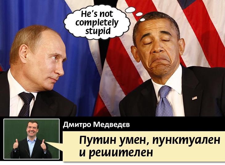 Не зовсім дурний: Як би переклали Обаму Ляшко, Лавров та Керрі (ФОТОЖАБИ) - фото 5