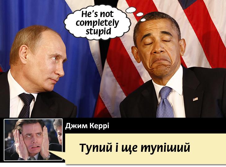 Не зовсім дурний: Як би переклали Обаму Ляшко, Лавров та Керрі (ФОТОЖАБИ) - фото 6