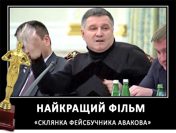 """Українські політики, які отримали """"Оскар"""", за неперевершену гру (ФОТОЖАБИ) - фото 8"""