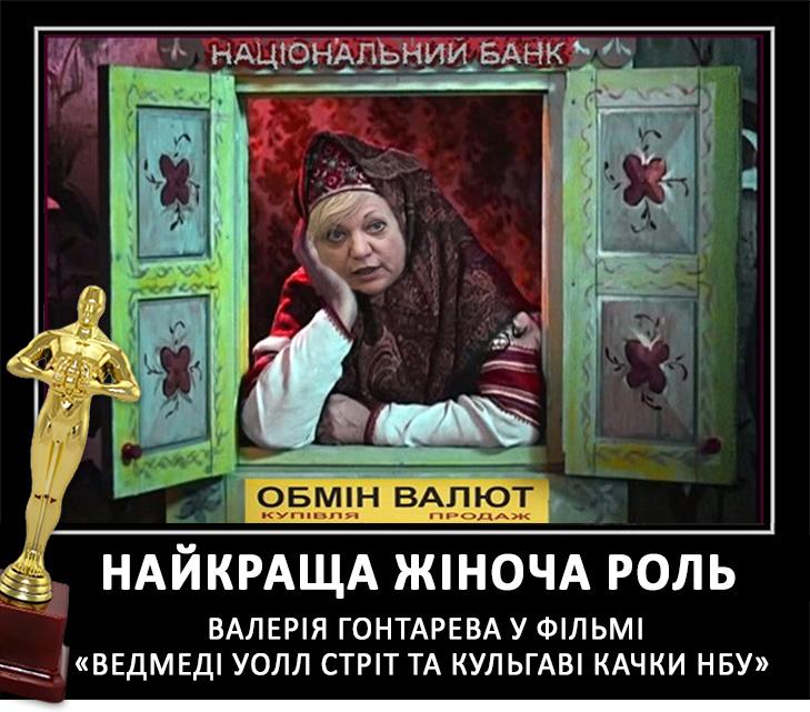 """Українські політики, які отримали """"Оскар"""", за неперевершену гру (ФОТОЖАБИ) - фото 6"""