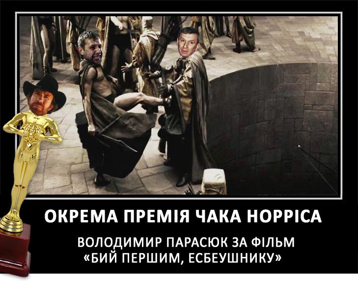 """Українські політики, які отримали """"Оскар"""", за неперевершену гру (ФОТОЖАБИ) - фото 15"""