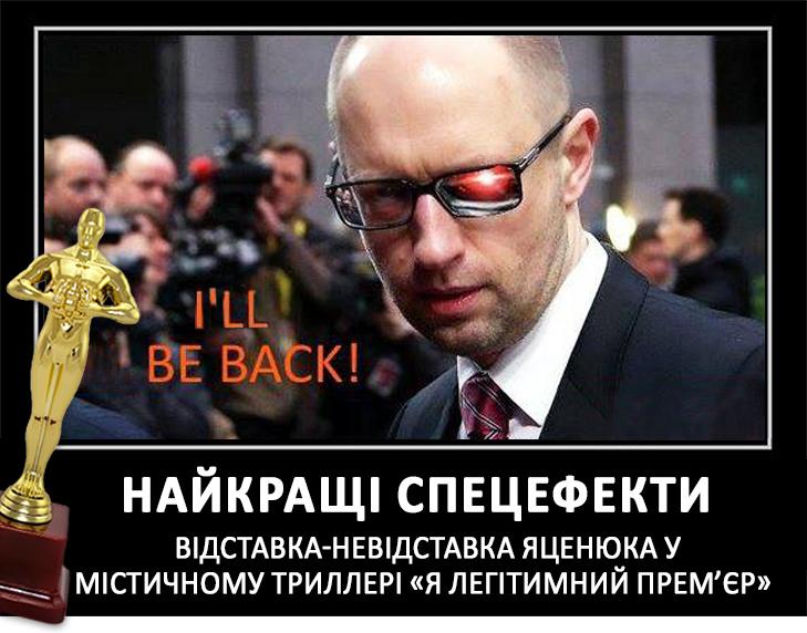 """Українські політики, які отримали """"Оскар"""", за неперевершену гру (ФОТОЖАБИ) - фото 3"""