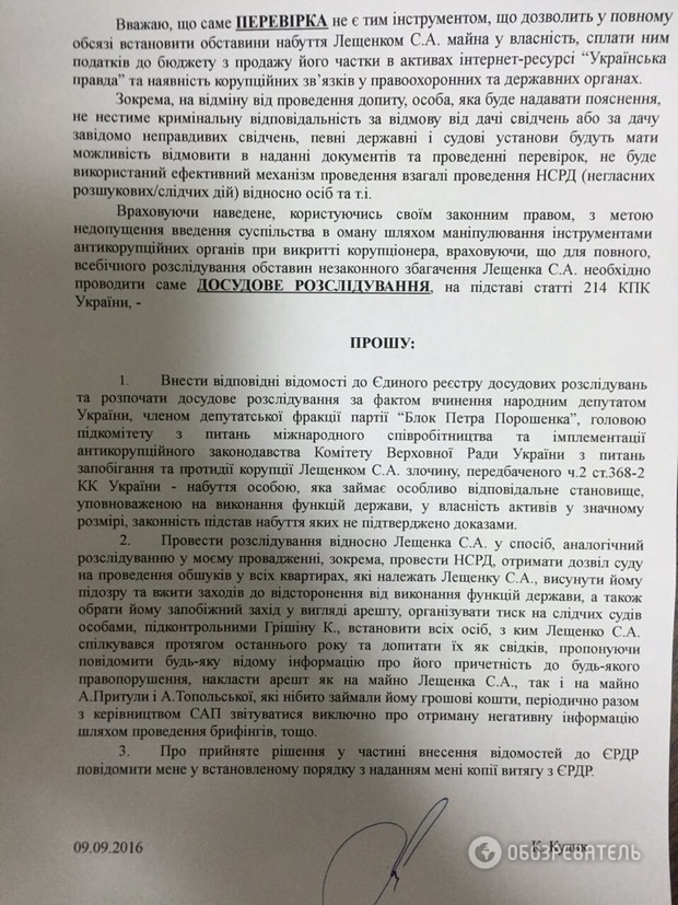 Скандальний прокурор Кулик вимагає НАБУ заарештувати Лещенка - фото 2