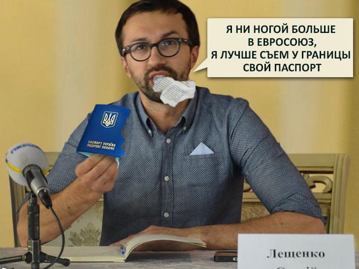 Що Лещенко має зробити зі своїм диппаспортом (ФОТОЖАБИ) - фото 3