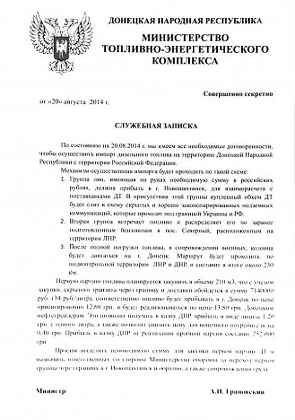 Проект Буратино для дискредитации Киева. . Взлом серверов ЛДПР. . Д.