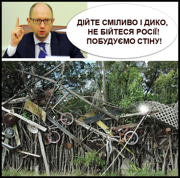 Арсеній Петрович на мурі сидів (ФОТОЖАБИ) - фото 3