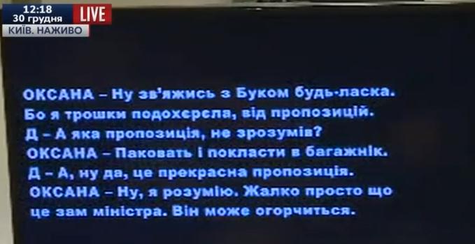 ГПУ оприлюднила скандальну розмову адвоката Корбана (ТЕКСТ) - фото 2