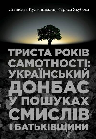 Форум видавців у Львові: Топ-20 книжкових прем'єр - фото 20