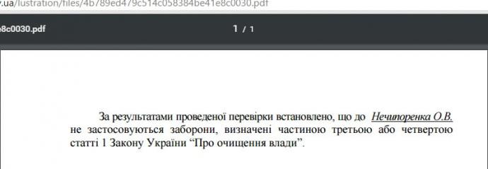 Луценко дав посаду в Генпрокуратурі сину депутата - фото 4