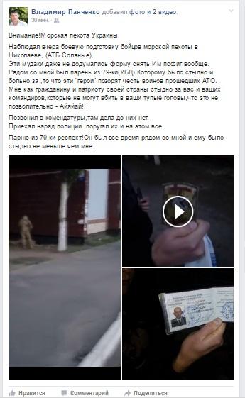 У Миколаєві морські піхотинці допились до чортів та валялись посеред вулиці - фото 1