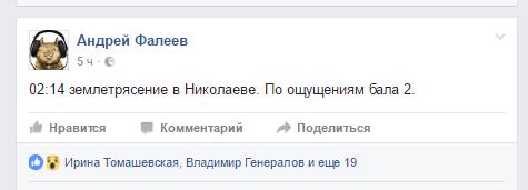Поштовхи землетрусу у Румунії дійшли до Миколаєва: люди наполохані - фото 5