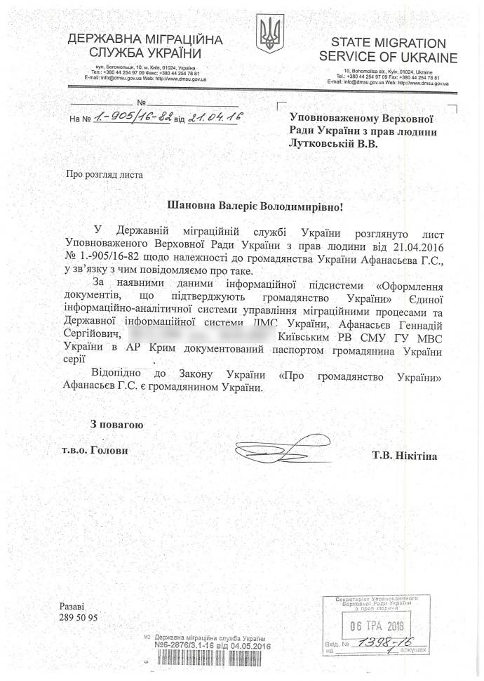 Міграційна служба підтвердила українське громадянство Афанасьєва (ДОКУМЕНТ) - фото 1