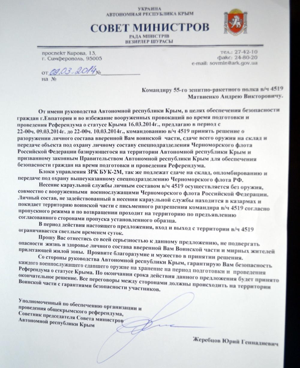 Хроніки окупації Криму: викрадення Щекуна і Ковальського та пограбування журналістів - фото 5
