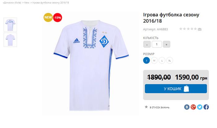 """Нова футболка """"Динамо"""" з вишиванкою коштує шалені гроші - фото 1"""