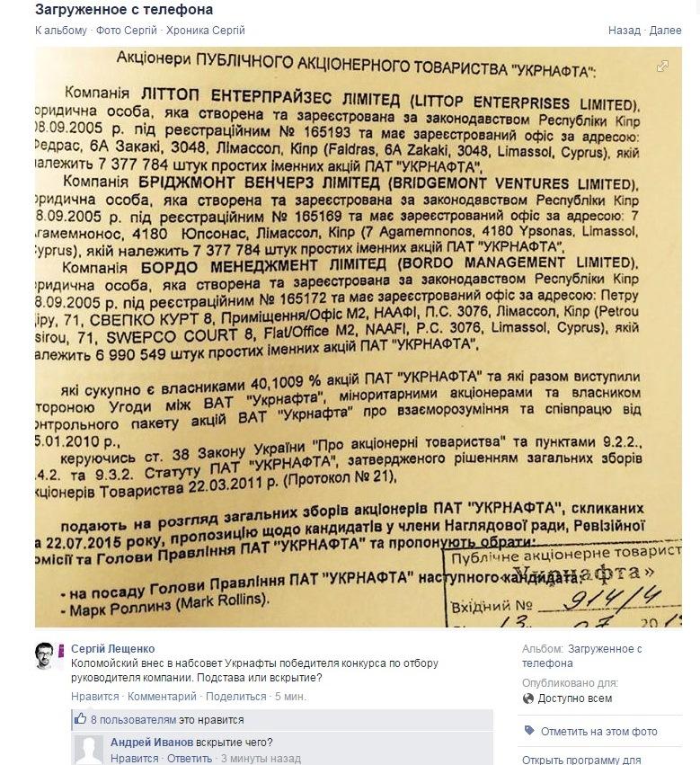 """Коломойський запропонував британця Роллінза на крісло голови правління """"Укрнафти"""" (ДОКУМЕНТ) - фото 1"""
