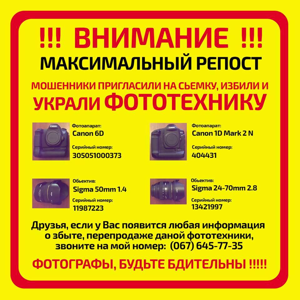 Вінницького фотографа побили та пограбували в столиці - фото 2