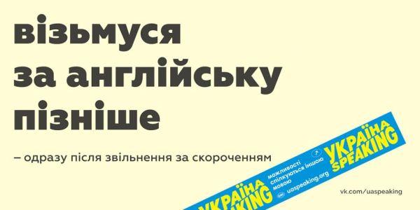 Ві дон'т нід ноу ед'юкейшн: Як погана реклама англійської допомагає українській мові - фото 2