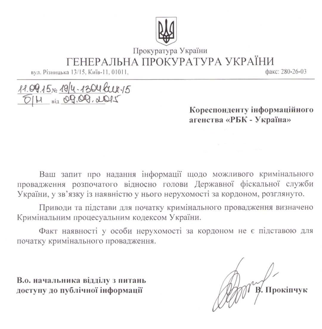 ГПУ не порушуватиме справу проти Насірова за лондонську квартиру - фото 1